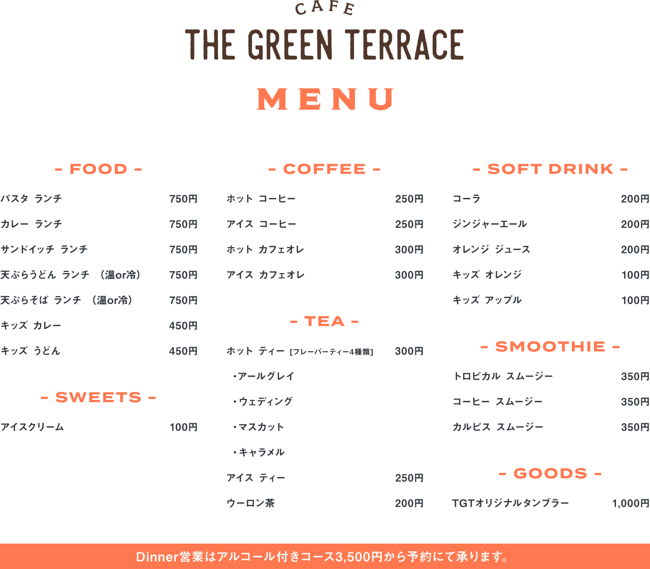 CAFE GREEN TERRACE